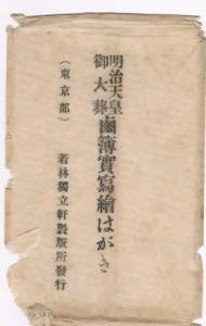 若林獨立軒製版所發行