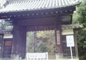 神宮文庫・黒門