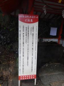 石段の注意書き(神倉神社)