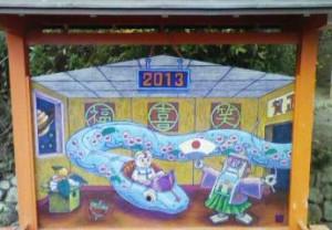 絵馬2013(春日神社)