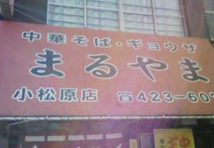 和歌山ラーメン「まるやま」