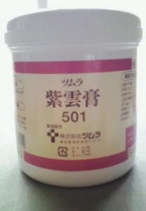 ツムラ紫雲膏