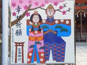 加太淡嶋神社